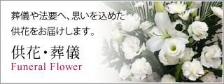 供花・葬儀